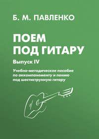 Обложка «Поем под гитару. Учебно-методическое пособие по аккомпанементу и пению под шестиструнную гитару. Выпуск IV»