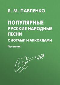 Обложка «Популярные русские народные песни с нотами и аккордами. Песенник»