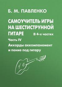 Обложка «Самоучитель игры на шестиструнной гитаре. Аккорды, аккомпанемент и пение под гитару. IV часть»