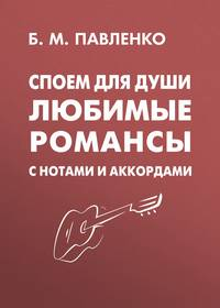 Обложка «Споем для души. Любимые романсы с нотами и аккордами»