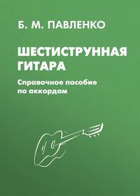 Обложка «Шестиструнная гитара. Справочное пособие по аккордам»