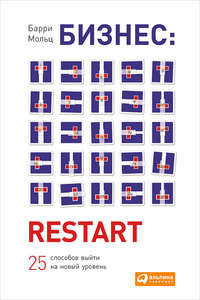 Обложка «Бизнес: Restart: 25 способов выйти на новый уровень»