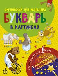 Обложка «Английский для малышей. Букварь в картинках»