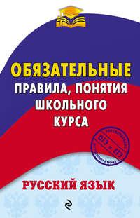 Обложка «Русский язык. Обязательные правила, понятия школьного курса»