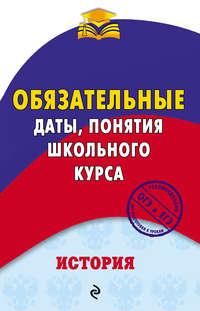 Обложка «История. Обязательные даты, понятия школьного курса»