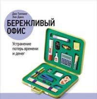 Обложка «Бережливый офис: Устранение потерь времени и денег»