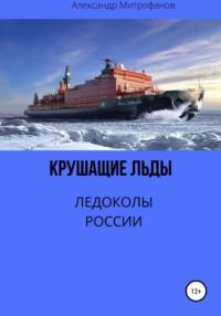 Обложка «Крушащие льды. Ледоколы России»