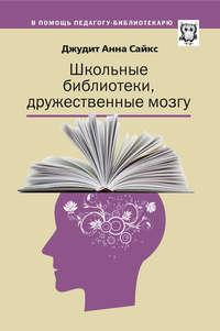 Обложка «Школьные библиотеки, дружественные мозгу»