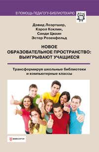 Обложка «Новое образовательное пространство. Выигрывают учащиеся»