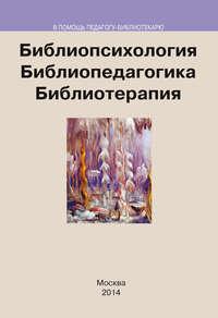 Обложка «Библиопсихология. Библиопедагогика. Библиотерапия»