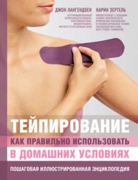 Обложка «Тейпирование. Как правильно использовать в домашних условиях. Пошаговая иллюстрированная энциклопедия»