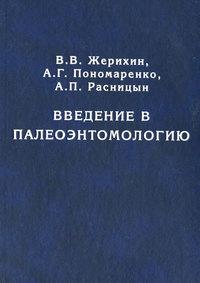 Обложка «Введение в палеоэнтомологию»