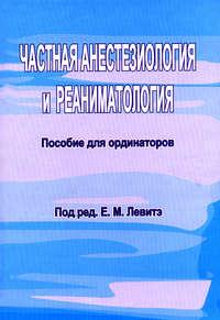 Обложка «Частная анестезиология и реаниматология. Пособие для ординаторов»