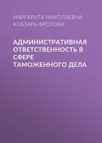 Обложка «Административная ответственность в сфере таможенного дела»