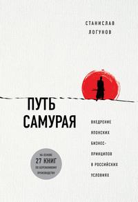 Обложка «Путь самурая. Внедрение японских бизнес-принципов в российских реалиях»