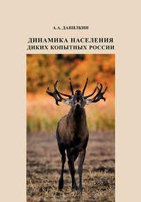 Обложка «Динамика населения диких копытных России: гипотезы, факторы, закономерности»