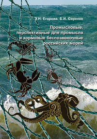 Обложка «Промысловые, перспективные для промысла и кормовые беспозвоночные российских морей»