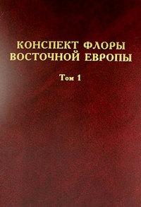 Обложка «Конспект флоры Восточной Европы. Том 1»
