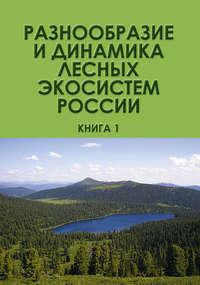 Обложка «Разнообразие и динамика лесных экосистем России. Книга 1»