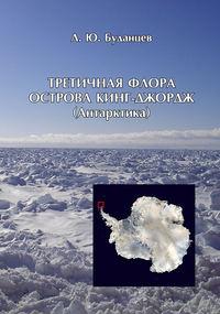 Обложка «Третичная флора острова Кинг-Джордж (Антарктида)»