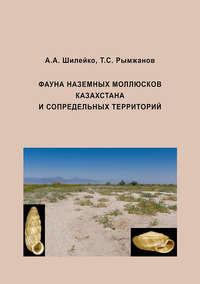 Обложка «Фауна наземных моллюсков Казахстана и сопредельных территорий»