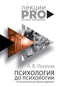 Обложка «Психология до «психологии». От Античности до Нового времени»