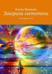 Обложка «Заиграли светотени. Философские стихи»