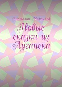 Обложка «Новые сказки изЛуганска»