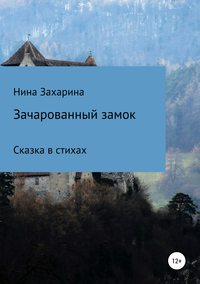 Обложка «Зачарованный замок»
