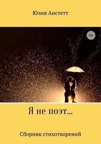 Обложка «Я не поэт… Сборник стихотворений»