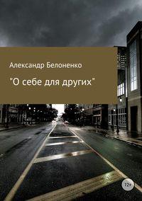 Обложка «О себе для других»