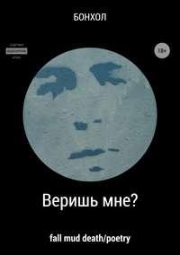 Обложка «Веришь мне?»
