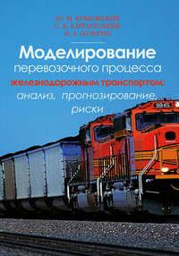 Обложка «Моделирование перевозочного процесса железнодорожным транспортом: анализ, прогнозирование, риски»