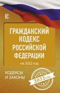 Обложка «Гражданский кодекс Российской Федерации. Текст с изменениями и дополнениями на 2019 год»