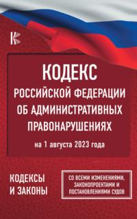 Обложка «Кодекс Российской Федерации об административных правонарушениях на 1 марта 2019 года»