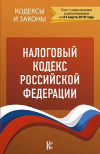 Обложка «Налоговый кодекс Российской Федерации. Части 1, 2. По состоянию на 1 марта 2018 года»