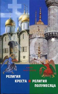 Обложка «Религия Креста и религия полумесяца»