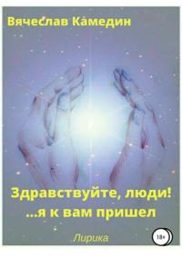 Обложка «Здравствуйте, люди!.. Я к вам пришел»