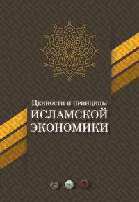 Обложка «Ценности и принципы исламской экономики»