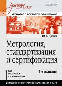 Обложка «Метрология, стандартизация и сертификация»