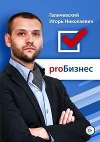 Обложка «ProБизнес»