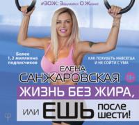 Обложка «Жизнь без жира, или ешь после шести! Как похудеть навсегда и не сойти с ума»