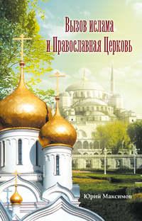 Обложка «Вызов ислама и Православная церковь»
