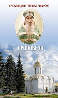 Обложка «Проповеди»