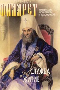 Обложка «Святитель Филарет, митрополит Московский и Коломенский, чудотворец. Служба, житие»