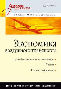 Обложка «Экономика воздушного транспорта. Учебник для вузов»