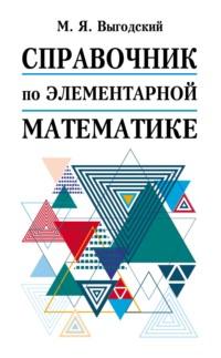 Обложка «Справочник по элементарной математике»