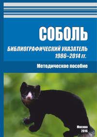 Обложка «Соболь. Библиографический указатель 1986–2014 гг.»