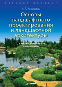 Обложка «Основы ландшафтного проектирования и ландшафтной архитектуры. Учебное пособие»