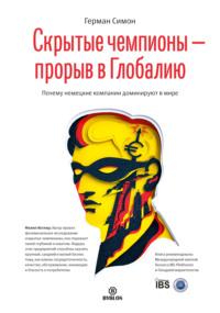 Обложка «Скрытые чемпионы – прорыв в Глобалию. Почему немецкие компании доминируют в мире»